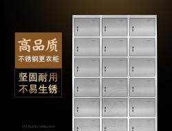 304不锈钢更衣柜  不锈钢衣柜子加工厂家